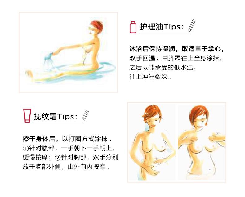 护理油tips 抚纹霜tips