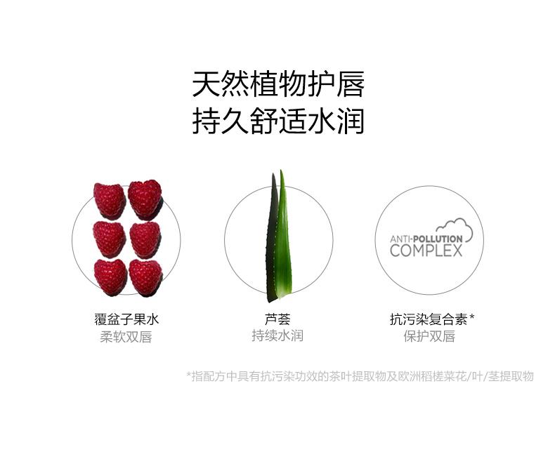 天然植物护唇 持久舒适水润