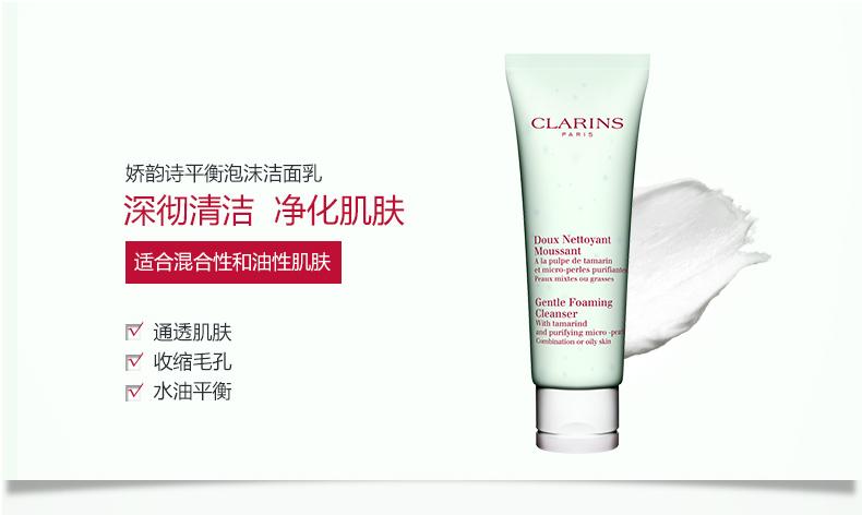 深彻清洁 净化肌肤