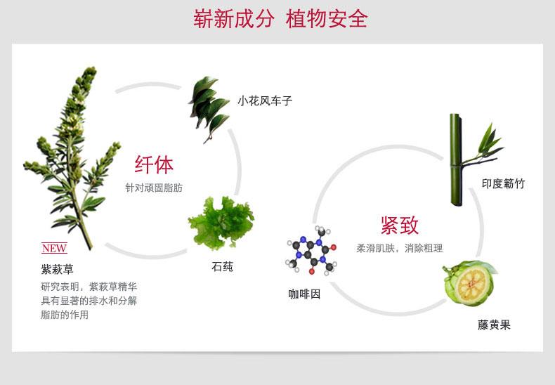 崭新成分 植物安全