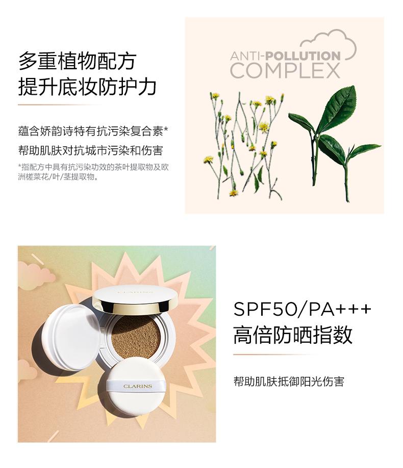 多重植物配方 提升底妆防护力