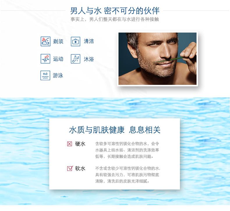 男人与水 密不可分的伙伴 水质与肌肤健康 息息相关