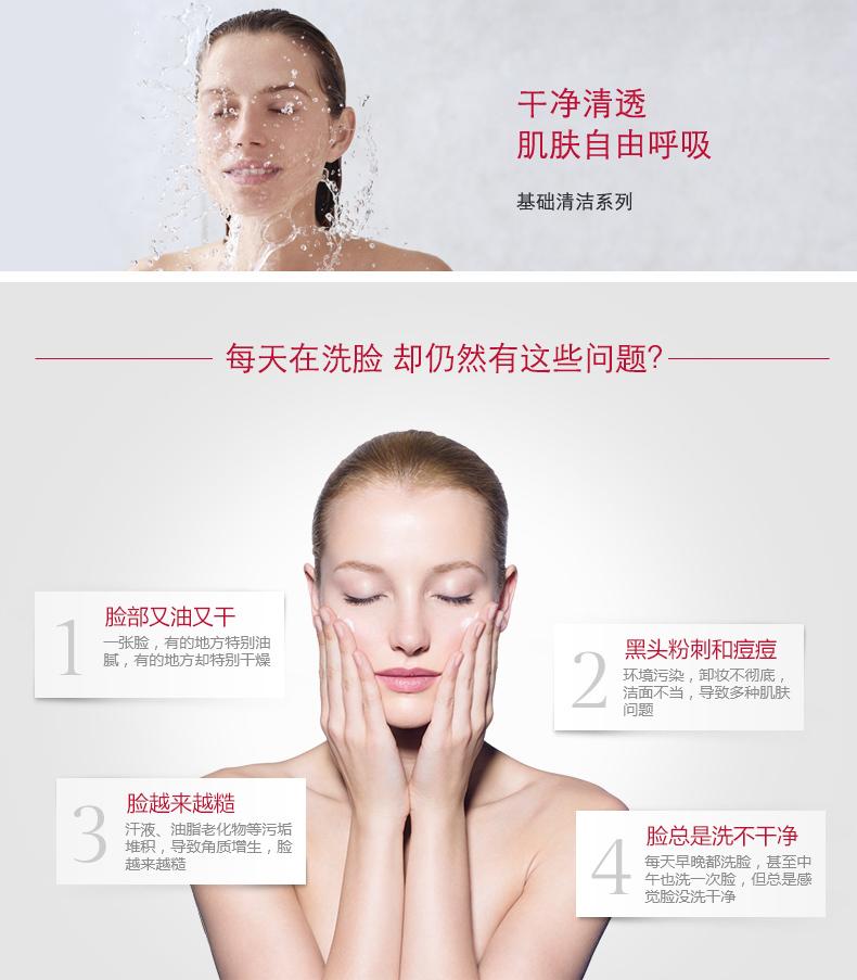 干净清透 肌肤自由呼吸 每天在洗脸 却仍然有这些问题