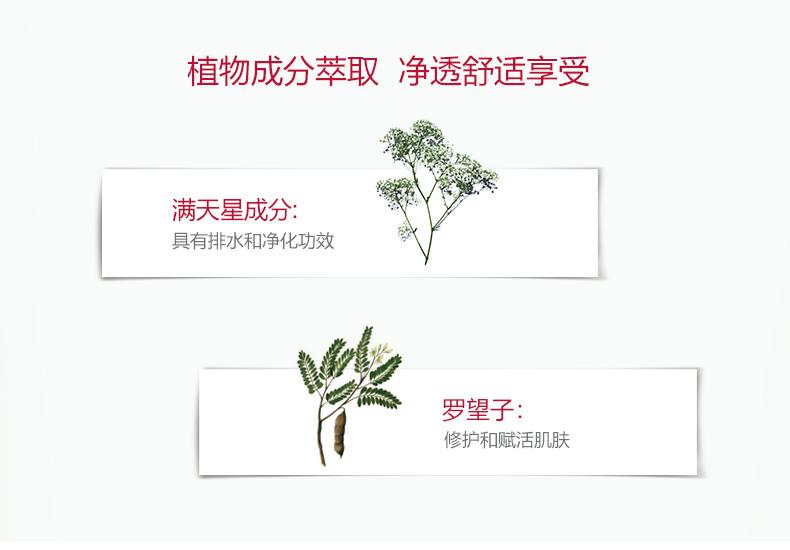 植物成分萃取 净透舒适享受