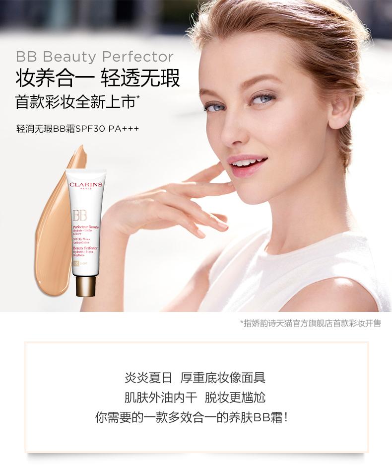 妆养合一 轻透无瑕 首款彩妆全新上市