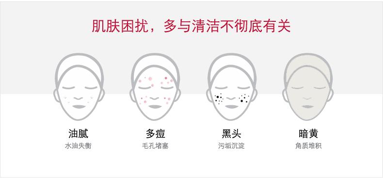 肌肤困扰 多与清洁不彻底有关