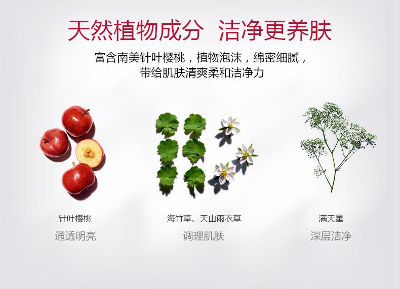 天然植物成分 洁净更养肤