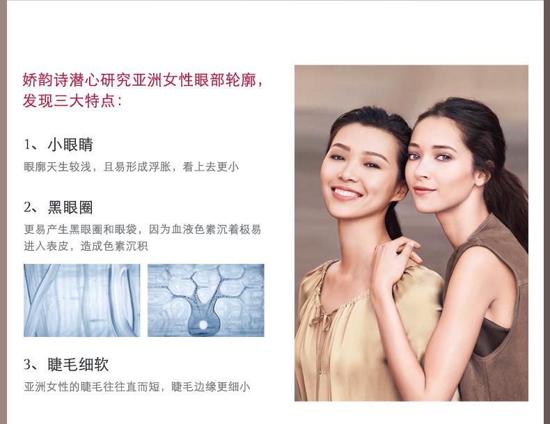 娇韵诗潜心研究亚洲女性眼部轮廓 发现三大特点