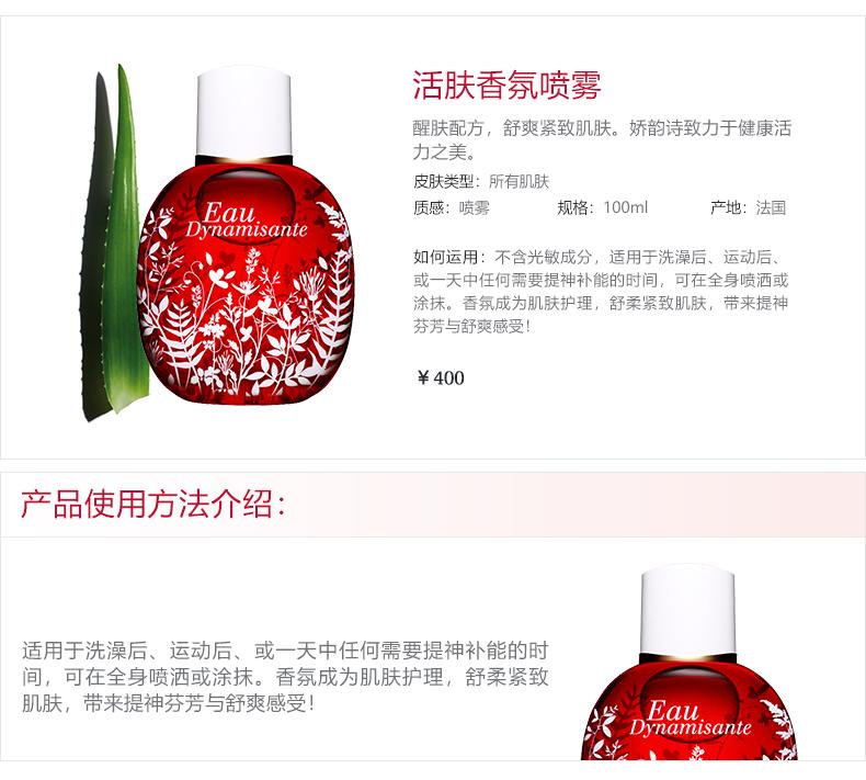 活肤香氛喷雾 产品使用方法介绍