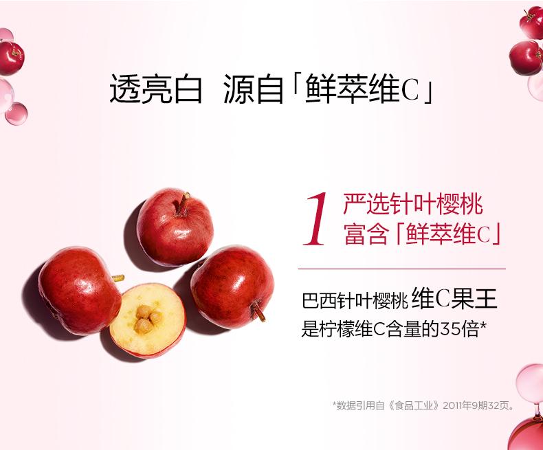 严选针叶樱桃富含「鲜萃维C」