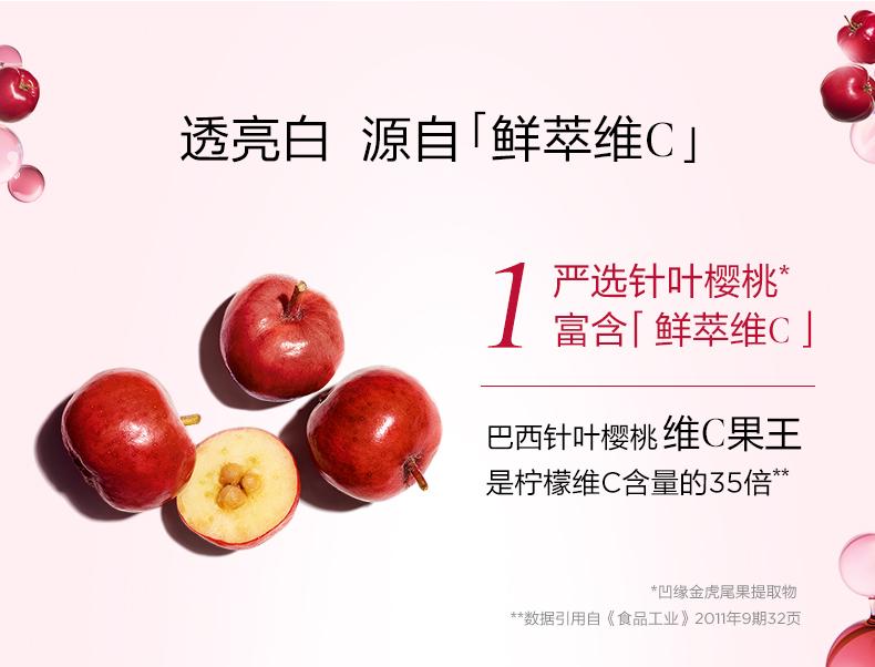 严选针叶樱桃富含鲜萃维C