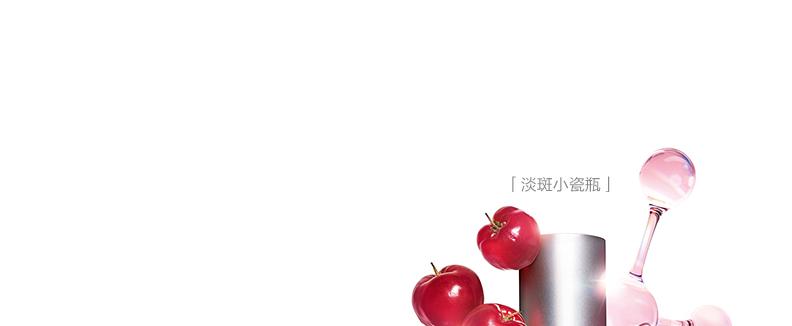 「淡斑小瓷瓶」清透润白淡斑亮肤精华乳
