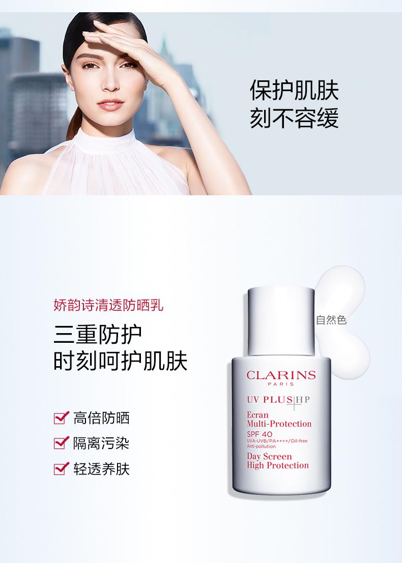 保护肌肤 刻不容缓 三重防护 时刻呵护肌肤