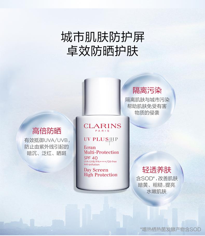 城市肌肤防护屏 卓效防晒护肤