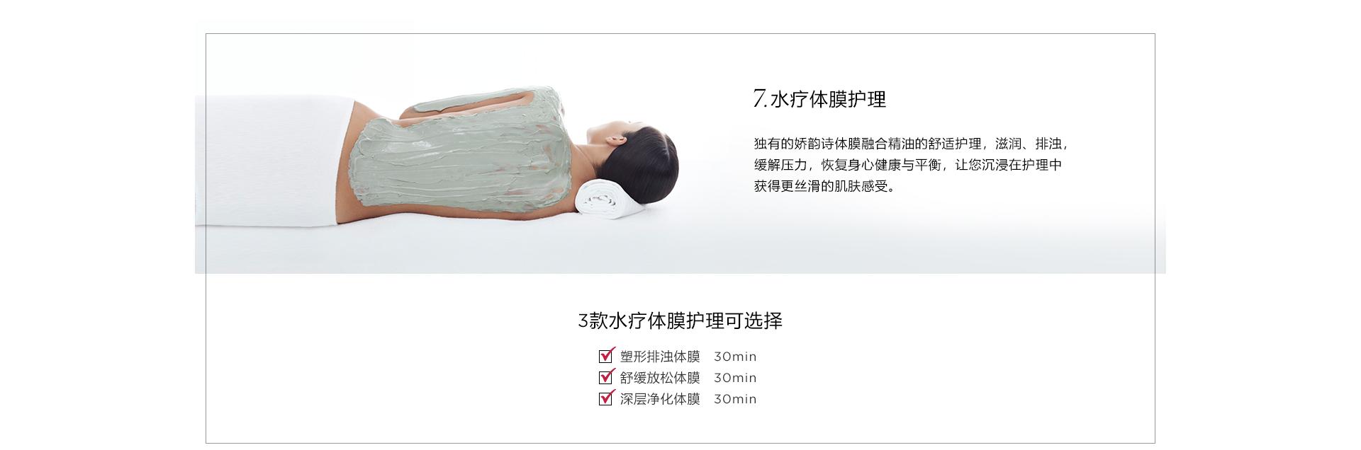 水疗体膜护理