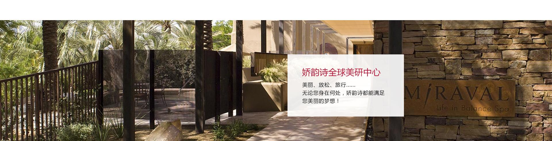 娇韵诗全球美研中心