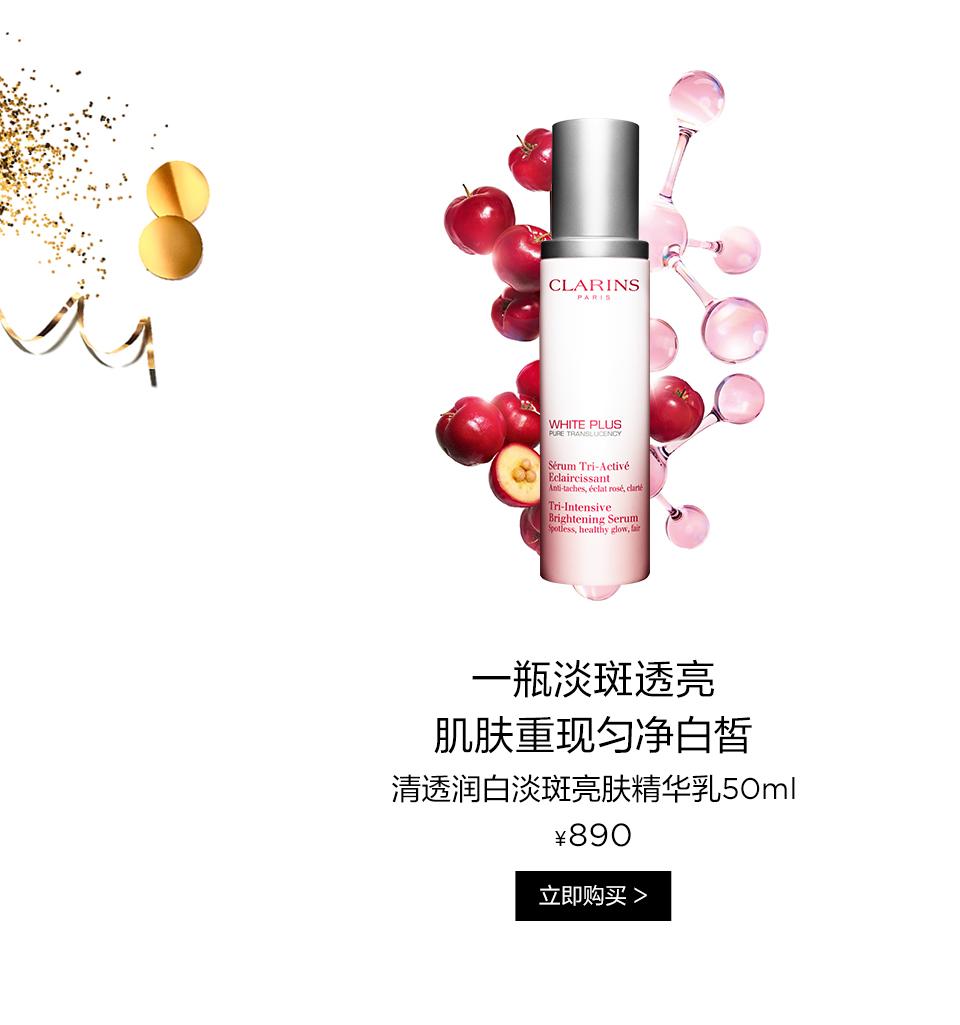「淡斑小瓷瓶」清透润白淡斑亮肤精华乳50ml