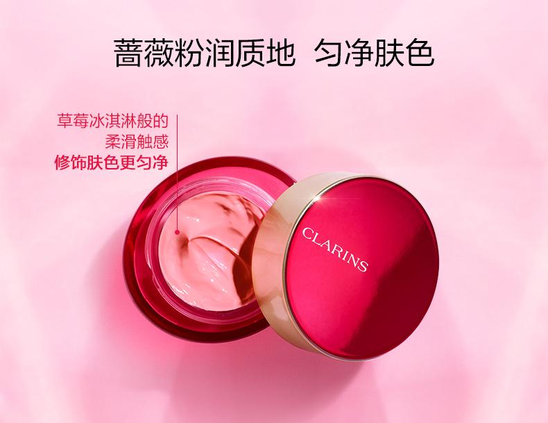 蔷薇粉润质地 匀净肤色